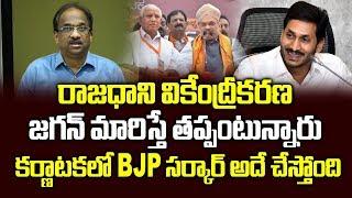 Karnataka govt following Jagan govt's capital decentralisa..