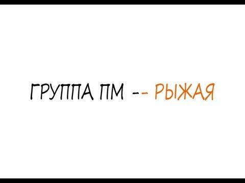 Группа ПМ - Рыжая (audio ver.)