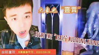 "#Xiaolong #鏡頭下的靈異事件【小龍探險】獨探畜生樓(1)| Terrible ""paranormal"" phenomenon|Live video|"
