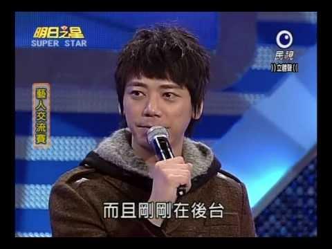 明日之星20120303藝人交流賽(信)