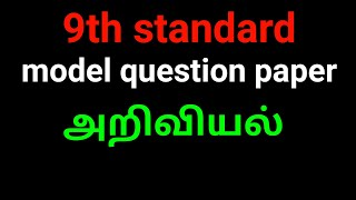9th new syllabus models question paper science tn text book