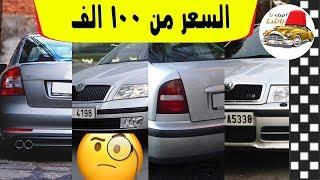 ملك السيارات | كيف تشتري سيارة سكودا باقل الاسعار مه ...
