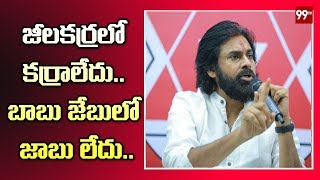 Pawan Kalyan satire on Chandrababu employment..