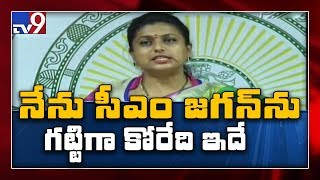 YCP MLA Roja sensational comments on Chandrababu..