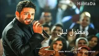 حالات واتساب محمد حماقي     -