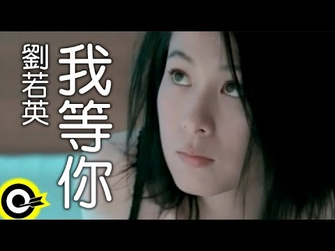 劉若英 René Liu【我等你 I will be waiting for you】Official Music Video
