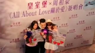 周柏豪 Pakho Chau (20181215 皇室堡x周柏豪『All About Love關於愛』簽唱會)