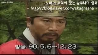 '조선왕조500년' 총정리 (추동궁마마 ~ 대원군)