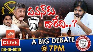 Pawan Kalyan Strategies for AP Election 2019   Janasena Alliance   TDP vs YSRCP  YOYO TV Debate LIVE
