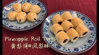 Pineapple Roll Tarts 黄梨饼#凤梨酥