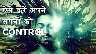 ऐसे करें अपने सपनो को Control | How To Have Lucid Dreams | In Hindi | In Urdu