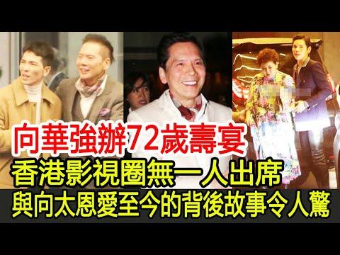 向華強辦72歲壽宴,香港影視圈無一人出席,與向太恩愛至今的背後故事令人驚#向華強#向太#陳嵐#丁佩#李小龍