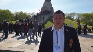 Как отмечают День Победы в Берлине — специальный репортаж для ГТРК «Иртыш»