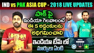 IND vs PAK 2018 Asia Cup Live Updates | Team News | Probable 11 | Sports News | Eagle Media Works