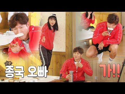 달라진 김종국, 홍진영 지시에 '꾹 오리' 변신! 《Running Man》런닝맨 EP525