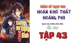 CHƯƠNG 43 - CUỒNG NỮ TRỌNG SINH - HOÀN KHỐ THẤT HOÀNG PHI