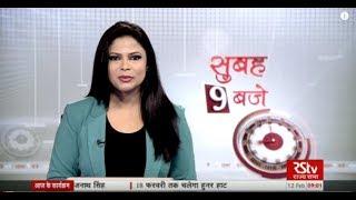 Hindi News Bulletin   हिंदी समाचार बुलेटिन – Feb 12, 2018 (9 am)