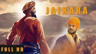 Jaikara – Surjit Khan