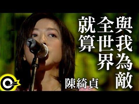 陳綺貞-就算全世界與我為敵 (官方完整版MV)
