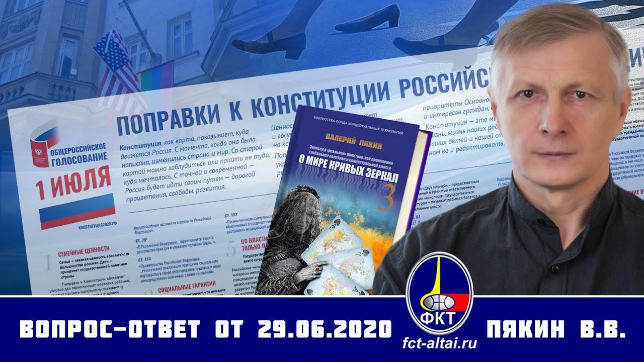 В.В. Пякин: Вопрос-Ответ, 29.06.20