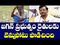 జగన్ ప్రభుత్వం రైతులకు వెన్నుపోటు పొడిచింది: TDP EX Minister Somireddy Chandramohan Reddy | TV5