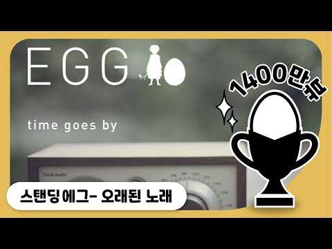 Standing EGG - 오래된 노래