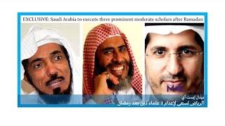 ميدل إيست آي: السعودية ستعدم 3 علماء دين بعد رمضان!! ...