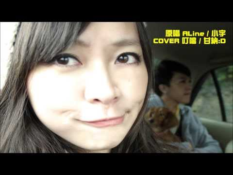 ⒭13 ALin feat.小宇 - 920 Cover 叮噹 feat. 甘納:D