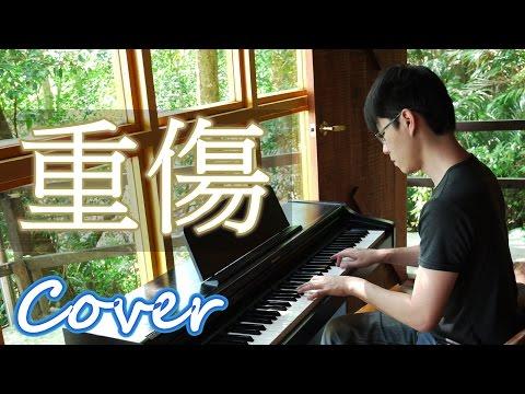 重傷( 林凡)  鋼琴 Jason Piano