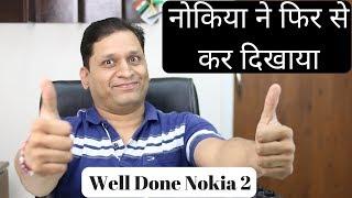 Well Done Nokia 2 | Nokia Ne Phir Se Kar Dikhaya | They Did IT
