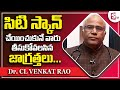 Dr CL Venkat Rao about CT Scan Importance | Latest Health Tips in Telugu by Dr CL Venkat Rao
