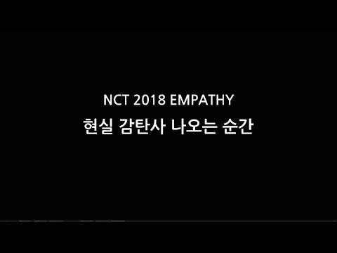 [nct] EMPATHY 활동 중 현실 감탄사 터진 순간들(취존주의)