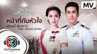 หน้าที่กับหัวใจ Ost.ลิขิตรัก The Crown Princess | มัดหมี่ พิมดาว Feat.ณเดชน์ คูกิมิยะ | Official MV