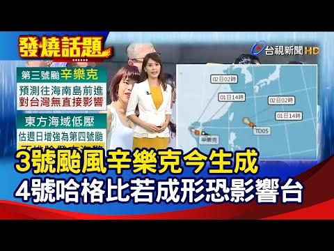 3號颱風辛樂克今生成 4號哈格比若成形恐影響台【發燒話題】-20200801