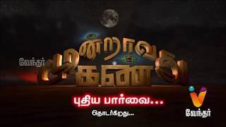 Moondravathu Kan 23-08-2017 – Vendhar tv Show – Episode 102