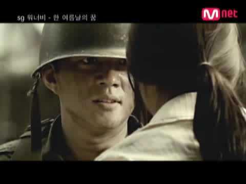 [MV] SG WANNABE+(Duet with 옥주현) - 한여름날의 꿈