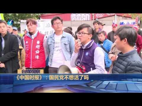 《中国时报》:国民党不想活了吗'