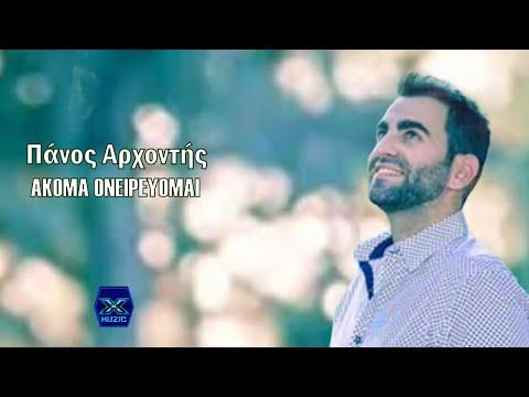 Akoma Oneireuomai - Panos Archondis || Ακόμα Ονειρεύομαι - Πάνος Αρχοντής