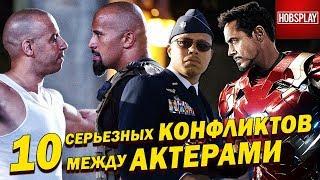 10 Серьезных конфликтов между актерами!