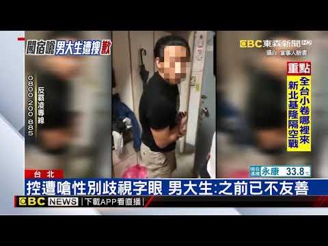闖宿舍嗆性別歧視字眼 世新男大生PO文控訴