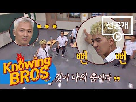 [선공개] 송민호(MINO) 춤 천재설(?) 진실을 파헤친다! (Ft. 송가락) 아는 형님(Knowing bros) 90회