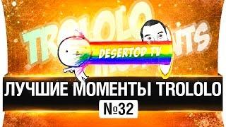 ЛУЧШИЕ МОМЕНТЫ TROLOLO #32