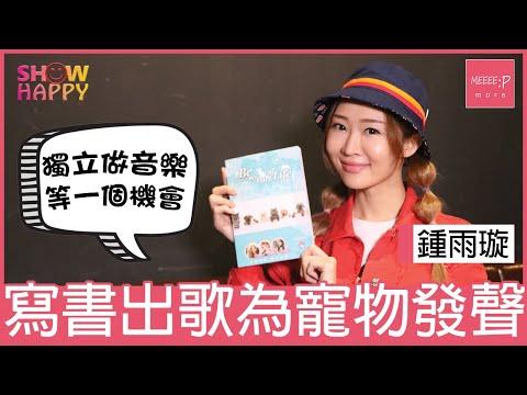 鍾雨璇做獨立音樂人   寫歌出書為寵物發聲