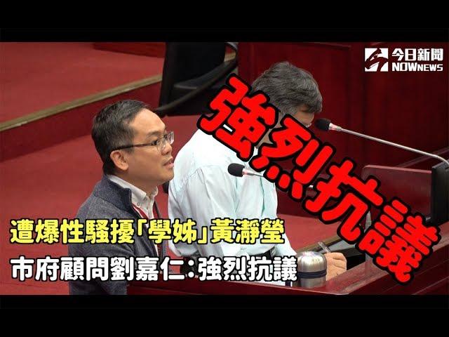 學姊性騷擾案成議會焦點 呱吉:台灣政治與媒體的墮落