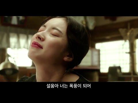 [MV] 해어화 Love Lies OST- Heart of Joseon (조선의 마음) (천우희)