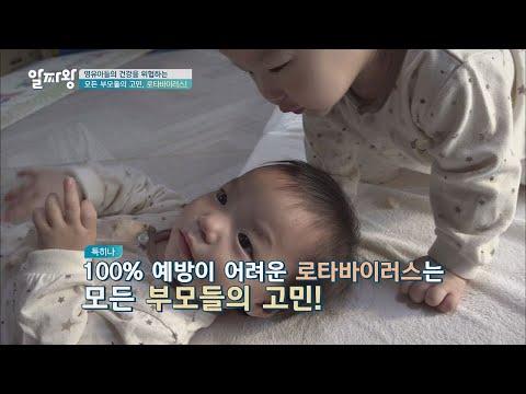 모든 부모의 고민(!) 영유아의 건강을 위협하는 ′로타바이러스′ TV정보쇼 알짜왕 101회