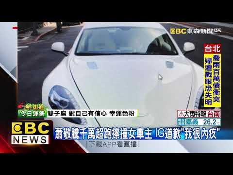 蕭敬騰千萬超跑擦撞女車主 IG道歉「我很內疚」