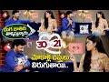 మోకాళ్ళ చిప్పలు విరుగుతాయి..! || 30 weds 21 Web Series Ananya Fun with Chaitanya || SumanTv Gold