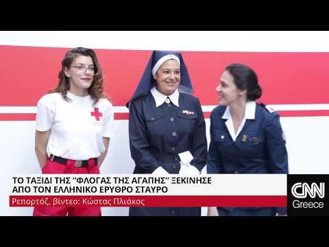 Η Φλόγα της Αγάπης ξεκίνησε από τον Ελληνικό Ερυθρό Σταυρό