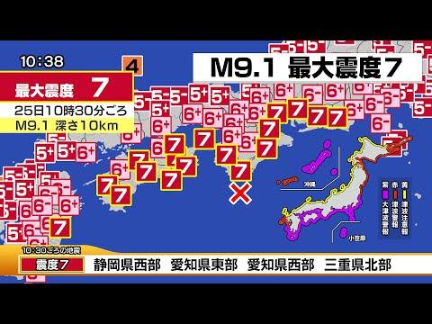 【2020最新版】南海トラフ巨大地震シミュレーション(最悪クラスM9.1)
